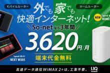 so-net201902_camp
