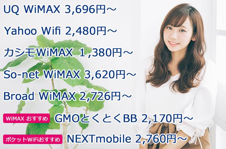 wifi_yasui