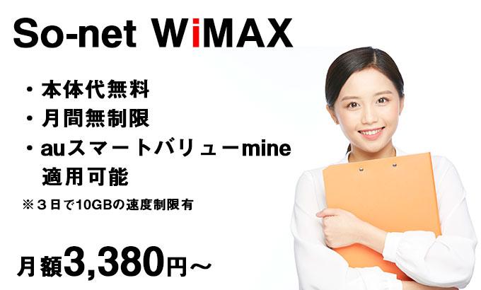 so-net_wimax