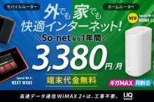 so-net_wimax_201906