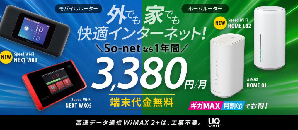 so-net_wimax_201906