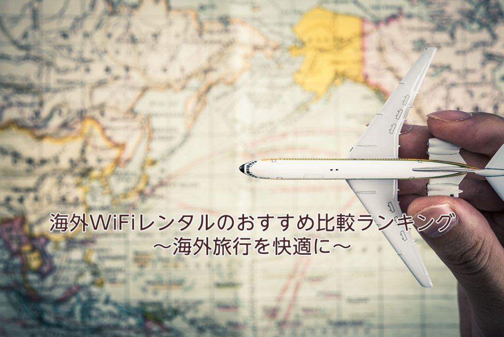 kaigai_wifi_rental