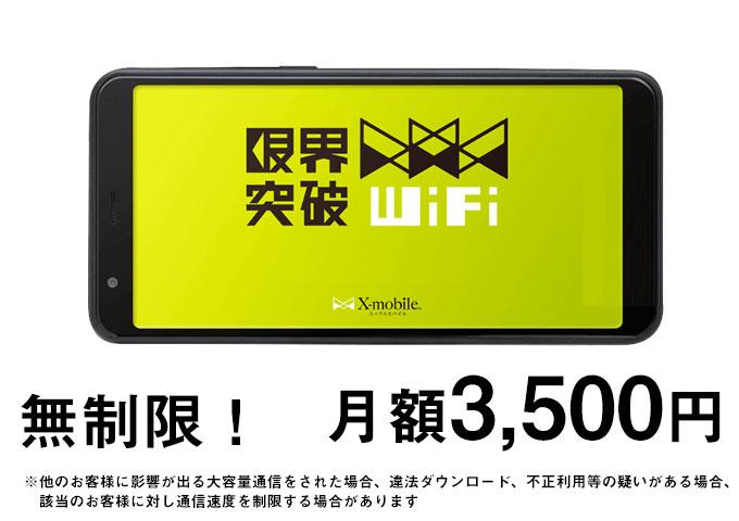 genkaitoppa_wifi