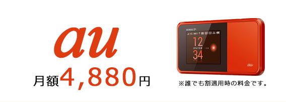 ポケットwifi比較 | ポケットWi-Fiの料金、速度、機種を様々な点 ...